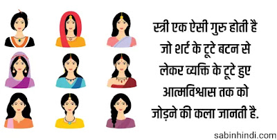 woman-quotes-in-hindi