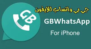 تحميل جي بي واتس اب للايفون 2021 gbwhatsapp ios