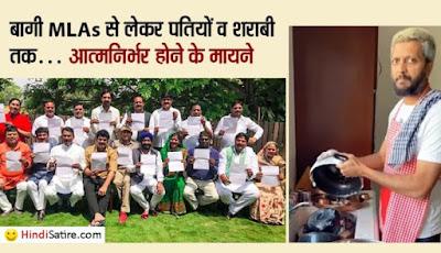 atma-nirbhar-modi आत्म निर्भर भारत जोक्स