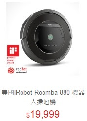 iROBOT 880 掃地機器人