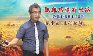 艱難環境有出路_花蓮博愛浸信會主日講道_張木泉 主任牧師