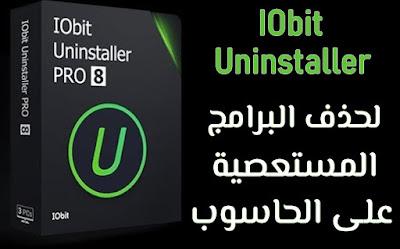 بطريقة رائعة برنامج حذف البرامج من جذورها برنامج خرافي IObit Uninstaller