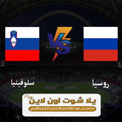 مباراة روسيا وسلوفينيا اليوم