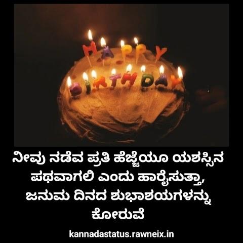 100+ Kannada Birthday Wishes, Status | Huttu Habbada Shubhashayagalu In Kannada