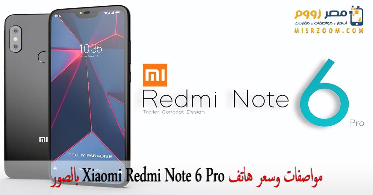 مواصفات وسعر هاتف Xiaomi Redmi Note 6 Pro بالصور