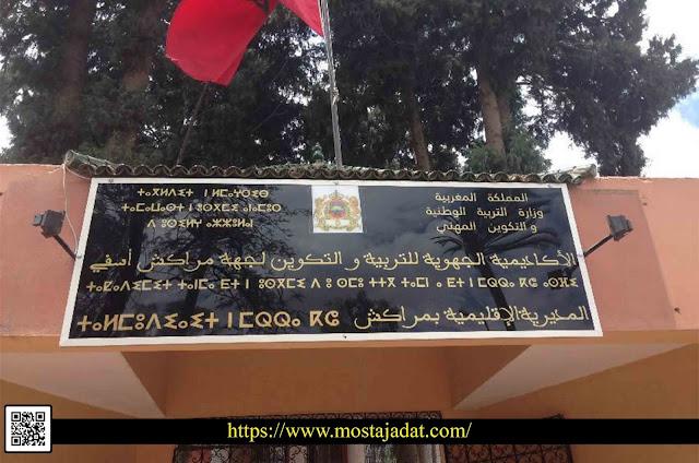 إعتقال أب تلميذة من داخل مديرية التعليم بمراكش...