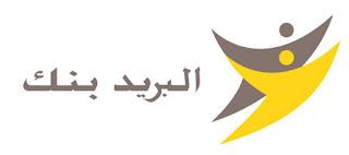 al-barid-bank-recrute-charge-de-communication-interne . maroc-alwadifa