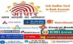 How to link Your Aadhar Number with your Bank Account ... Know the Diffrent ways to link Aadhar with bank Accounts