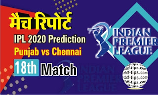 Punjab vs Chennai 18th Match Who will win Today IPL T20? Cricfrog