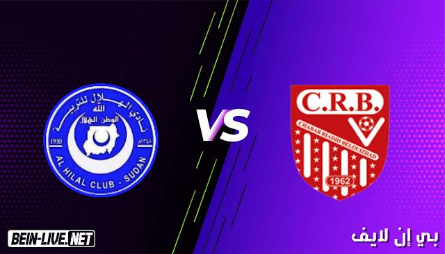 مشاهدة مباراة شباب بلوزداد والهلال بث مباشر اليوم بتاريخ 05-03-2021 في دوري ابطال الفريقيا
