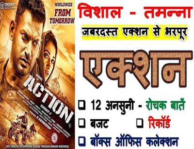 Action Movie Trivia In Hindi