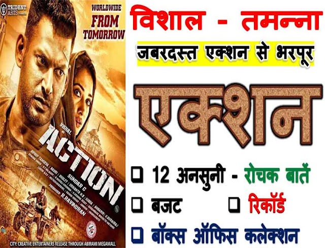 Action Movie Unknown Facts In Hindi: एक्शन फिल्म से जुड़ी 12 अनसुनी और रोचक बातें