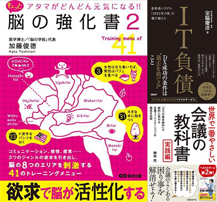 【ビジネス・仕事】出版社合同 ビジネス書大規模フェア