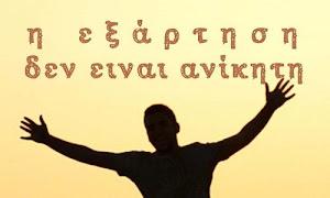 arnitiki-protia-ton-thessalonikion-sta-sinthetika-kannavinoidi