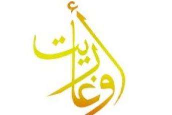مشاهدة قناة أوغاريت Ugarit بث مباشر