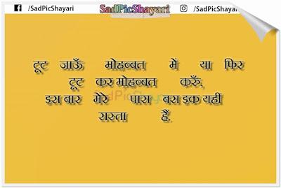 breakup attitude shayari