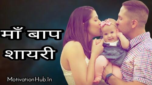 Maa Baap Shayari In Hindi 2021 | माँ बाप इमोशनल शायरी इन हिंदी