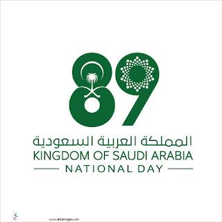 صور اليوم الوطني السعودي 89