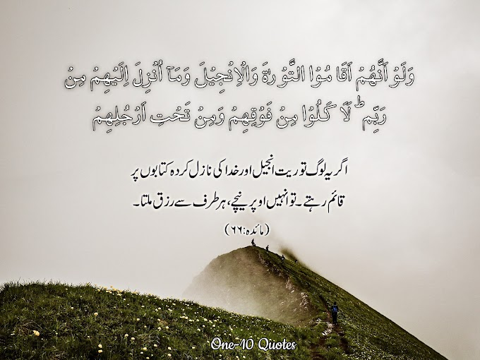 Receive sustenance from all sides, Quran Quotes in Urdu/English | Arabic Quotes | One-10 Quotes
