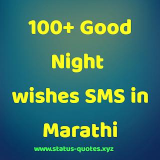 [Best] Good Night Wishes Sms Marathi 2020