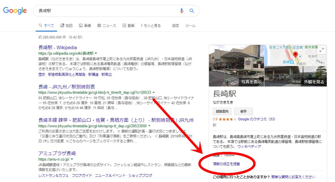 Googleローカルガイドが「修正の修正を提出」