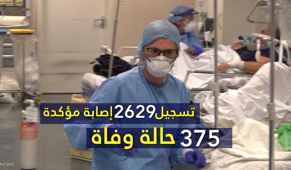 وزارة الصحة : 2629 إصابة مؤكدة .. 375 حالة وفاة