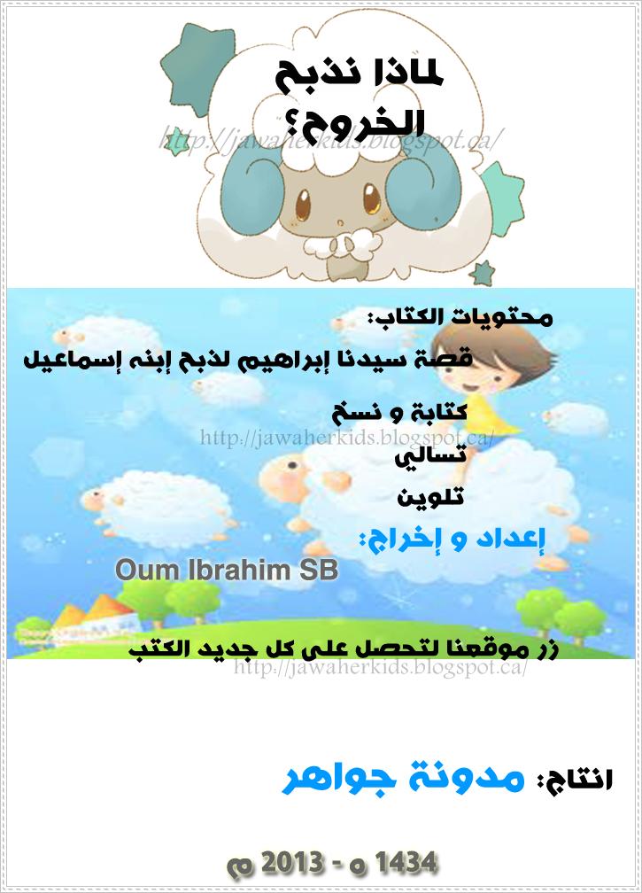 كتاب قصة سيدنا إبراهيم مع إسماعيل و ذبح الخروف لصغار لتحميل