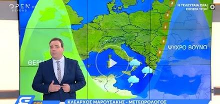 Μαρουσάκης: Ισχυρή κακοκαιρία τα επόμενα 24ωρα με τη χώρα μας να βρίσκεται ανάμεσα σε δύο ατμοσφαιρικά βουνά.