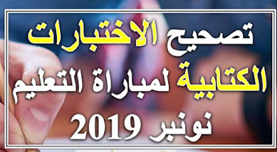 التصحيح الرسمي لمباراة توظيف أطر الأكاديميات دورة نونبر 2019