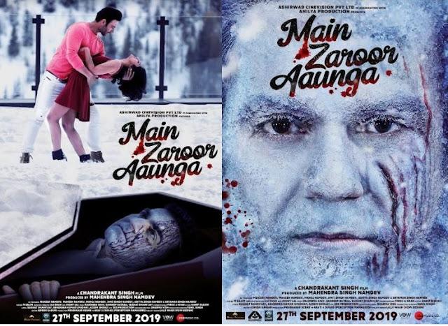 अरबाज खान की फिल्म 'मैं जरूर आउंगा' का ट्रेलर हुआ रिलीज  - newsonfloor.com
