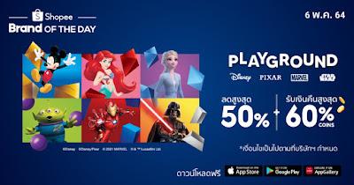 Shopee ประเทศไทย จับมือ The Walt Disney ประเทศไทย จัดแคมเปญ Playground 5.5  ชวนแฟนๆ Disney, Marvel, Pixar และ Star Wars ช้อปขบวนสินค้าลิขสิทธิ์สุดปังกว่า 4,000 รายการ