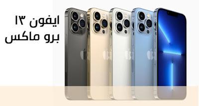 سعر ايفون 13 برو ماكس في العراق