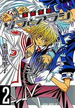 Sora to Arashi Manga