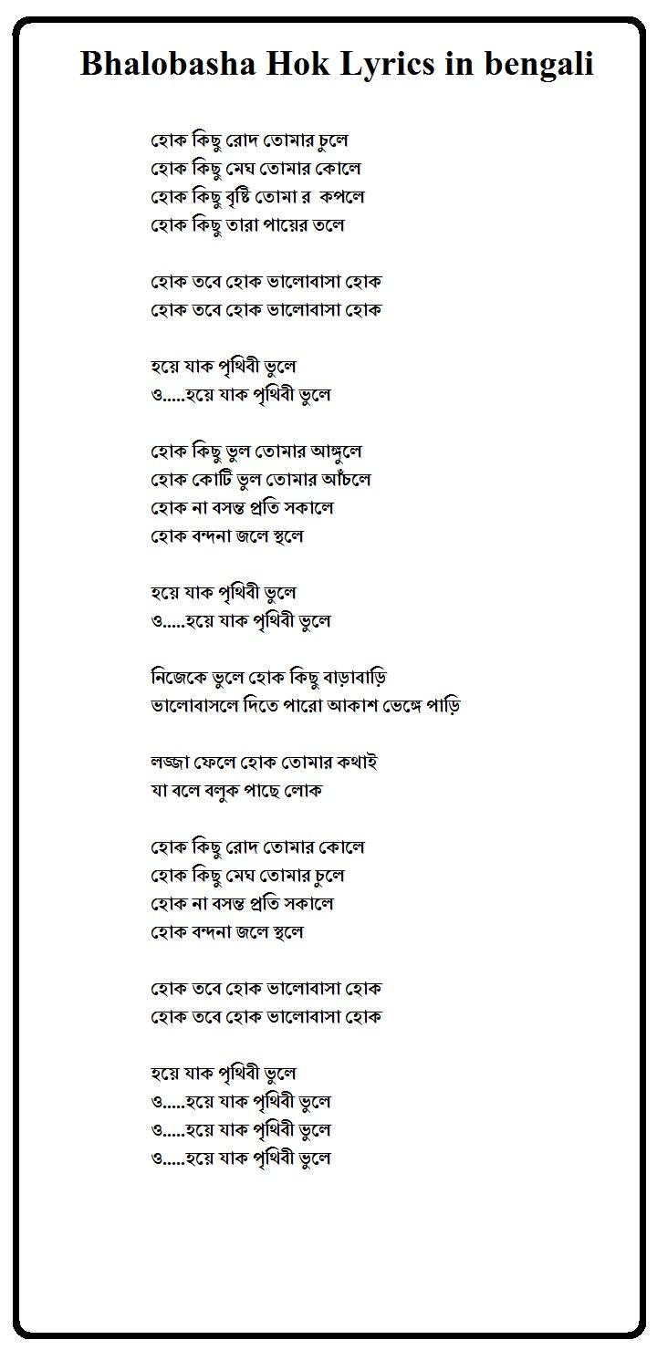 Bhalobasha Hok Lyrics in bengali