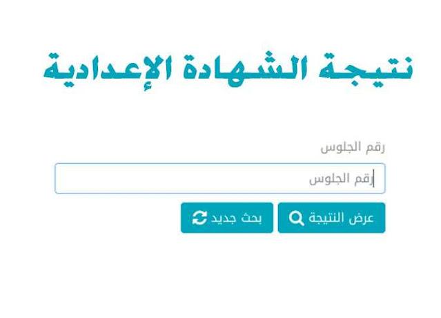 نتيجة الشهادة الإعدادية 2021 محافظة مطروح