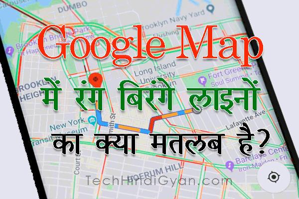 गूगल मैप में लाल नीली हरी पीली लाइन का क्या मतलब होता है? What Does Colorful Lines Mean in Google Map