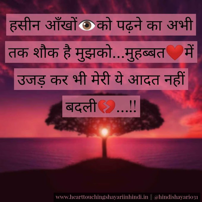 New Toote Dil Ki Shayari in Hindi Status With  images -2021
