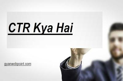 Google-Adsense-Me-CTR-Kya-Hota-Hai