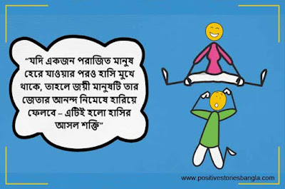 best motivational quotes in Bengali
