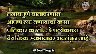 marathi-status-on-life-जीवनावर-आधारित-मराठी-प्रेरणादायक-सुंदर-विचार-quotes-on-life-sunder-vichar
