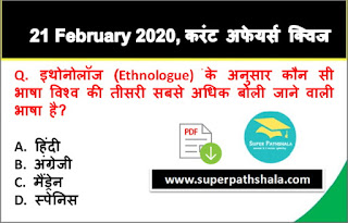Daily Current Affairs Quiz in Hindi 21 February 2020