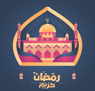 اجمل الصور رمضان الكريم 1441