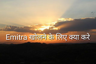 Emitra service