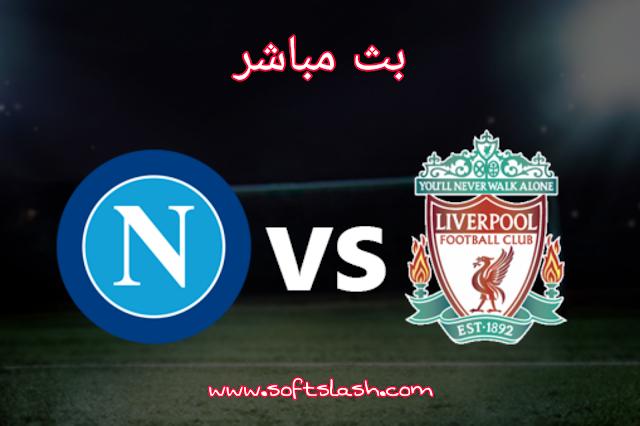 شاهد مباراة Liverpool vs Napoli live بمختلف الجودات