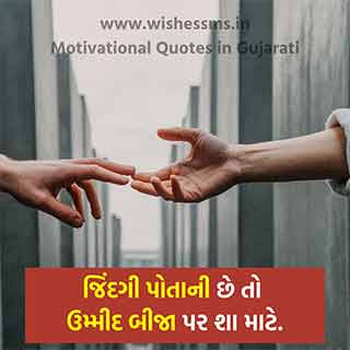 motivational quotes in gujarati fonts, motivational quotes in gujarati text, motivational gujarati language quotes in gujarati, life motivational quotes in gujarati language, motivational quotes in gujarati language with images, motivational and inspirational quotes images hd in gujarati language, motivational quotes images in gujarati language, motivational life quotes in gujarati language, beautiful gujarati language motivation quote, best gujarati language motivational quotes