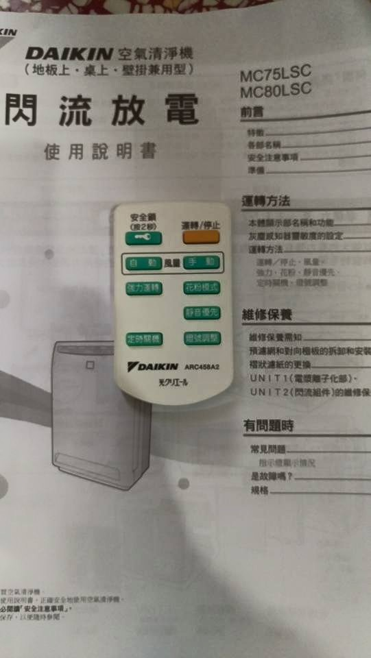 Daikin MC75LSC 大金空氣清淨機開箱