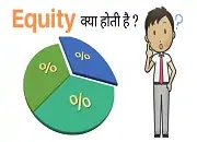 Equity Meaning in Hindi