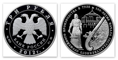 Памятная монета: 300-летие начала государственного оружейного производства в г. Тула. 2012 г. Банк России.