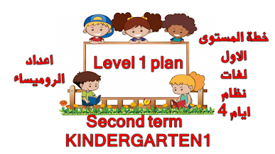 خطة المستوى الاول kg1 لغات نظام 4 ايام ترم ثانى 2021