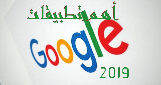 استفيد من أهم تطبيقات جوجل 2019